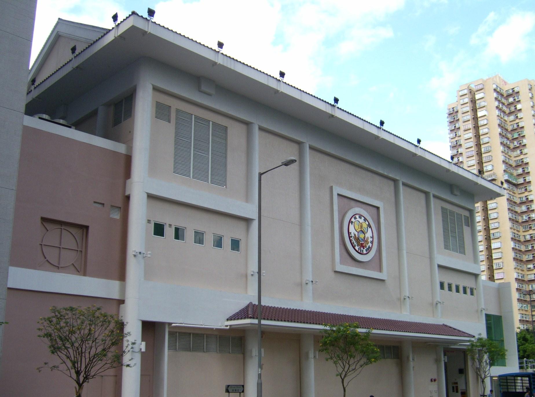 New Heung Yee Kuk Headquarter, On Muk Street, Area 11, Shek Mun, Shatin