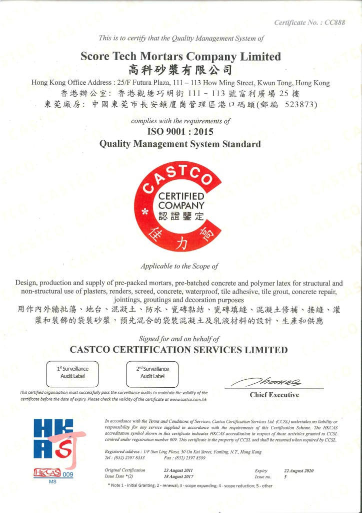 ISO9001 Mortars