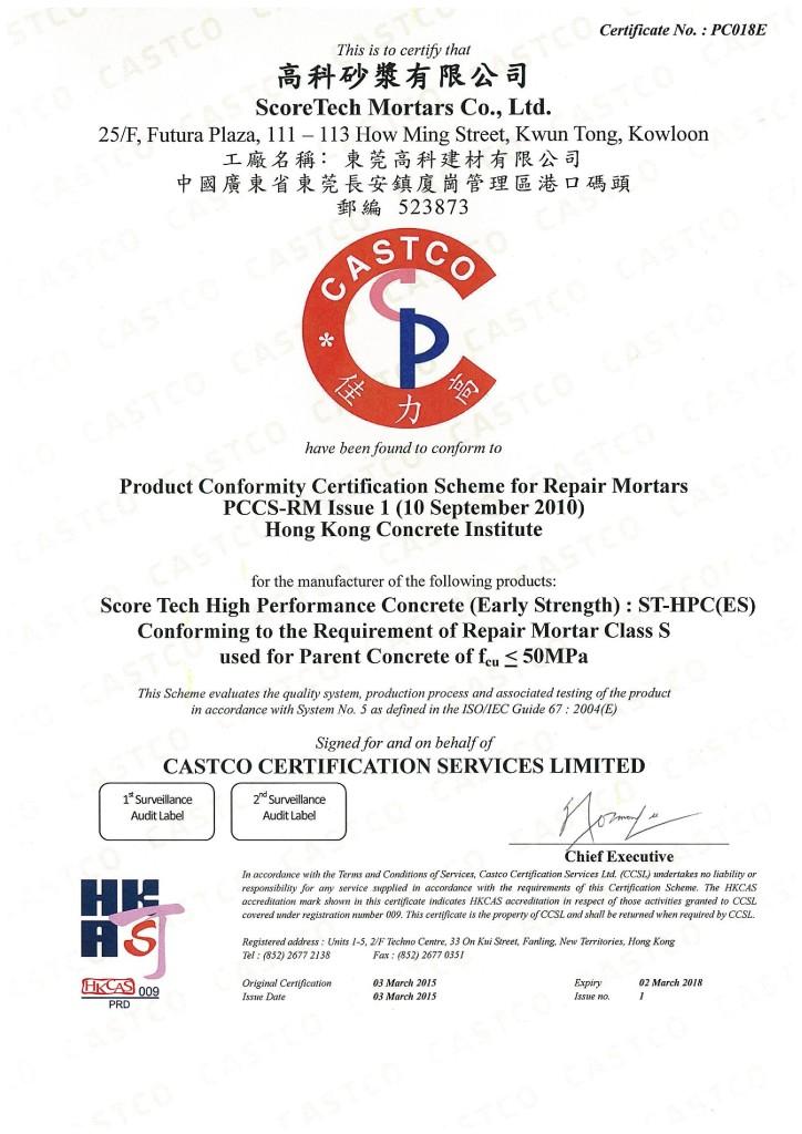 ST-HPC(ES) Product Certificate