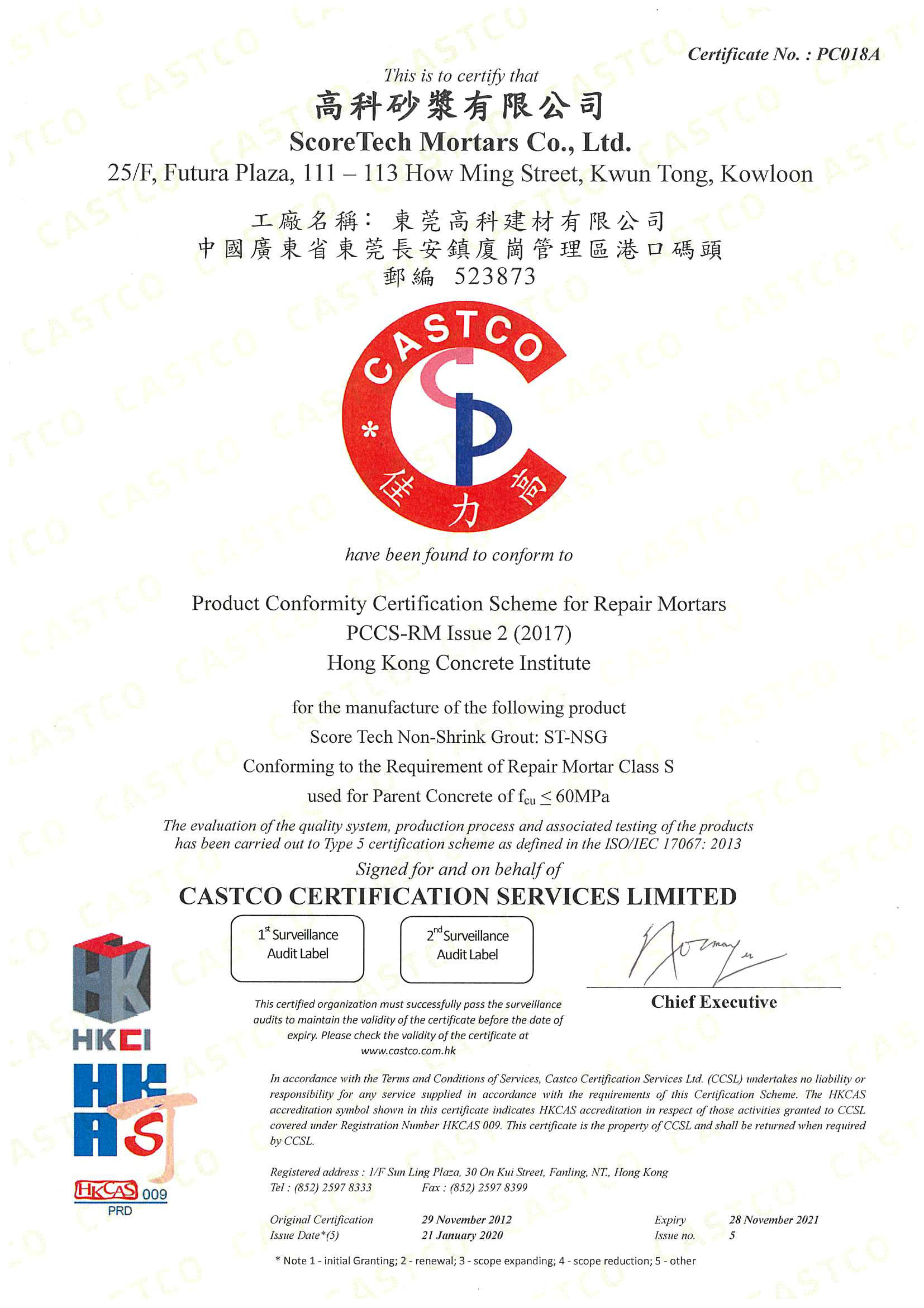 ST-NSG Product Certificate-001