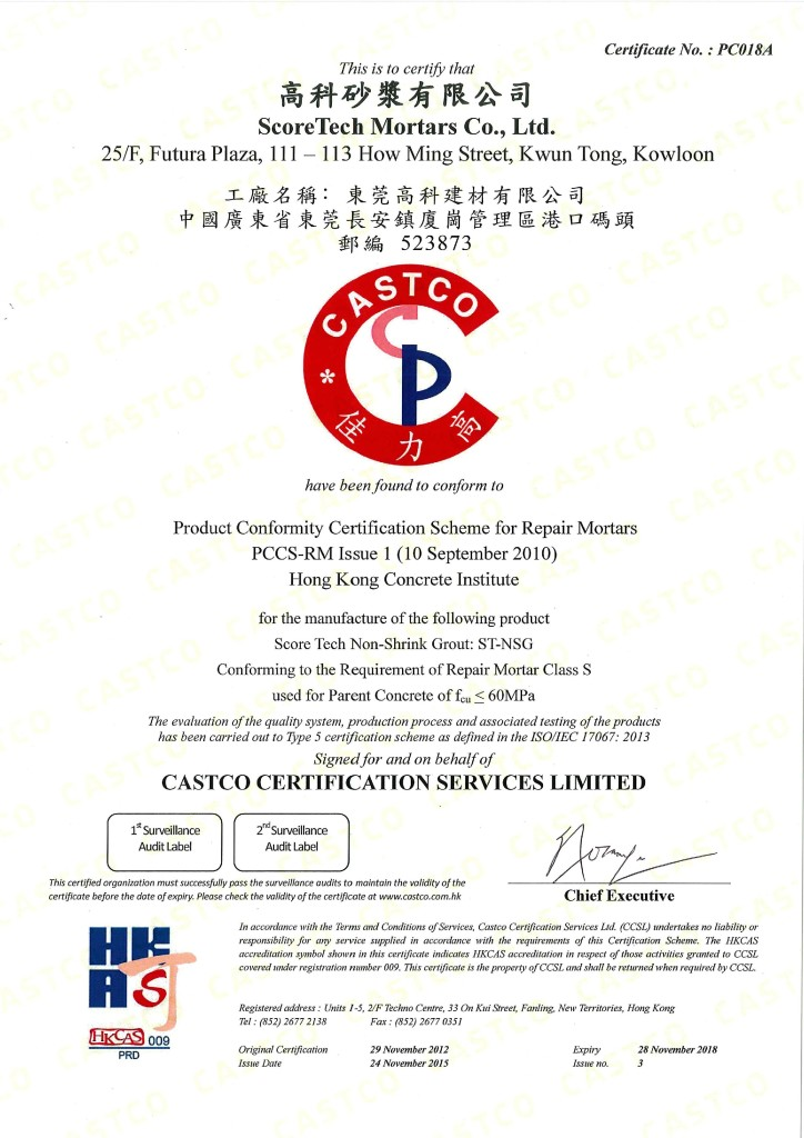 ST-NSG Product Certificate