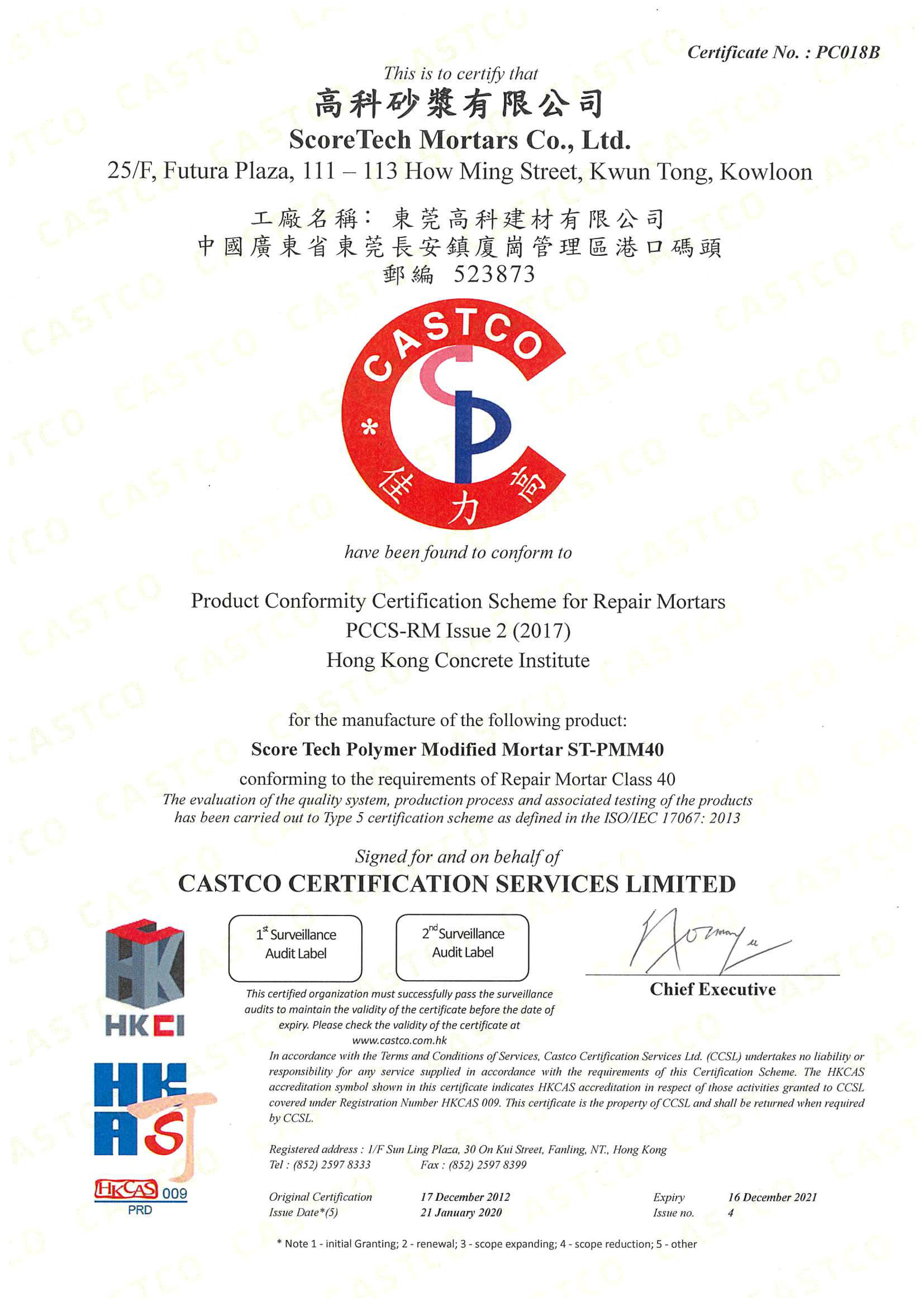 ST-PMM(40) Product Certificate-001