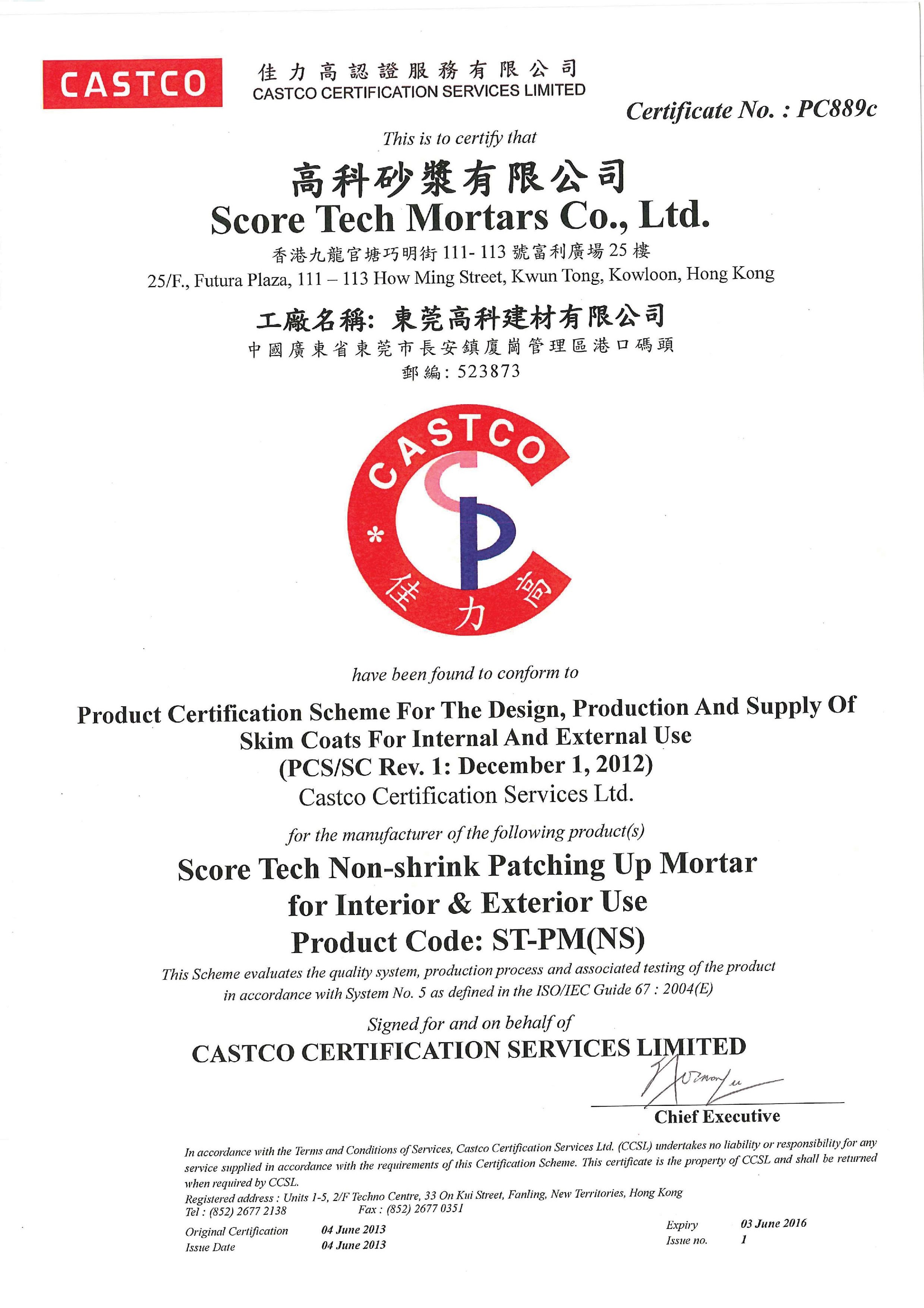 About us scoretech st pmns product certificate 1betcityfo Gallery
