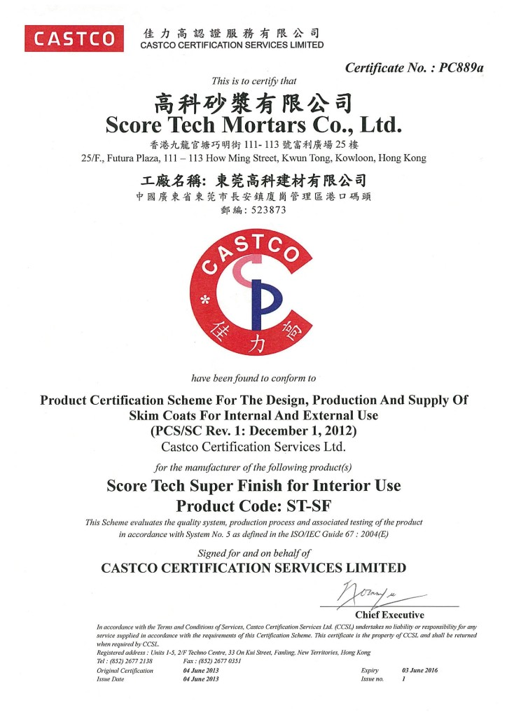 ST-SF Product Certificate