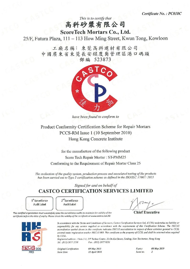 ST-PMM(25) Product Certificate