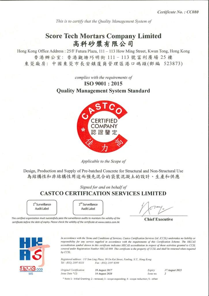 ISO9001 PPC